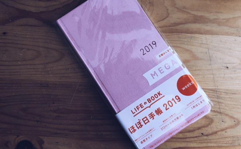 ほぼ日手帳 2019 weeks MEGA カラーズ:ストロベリーラテ