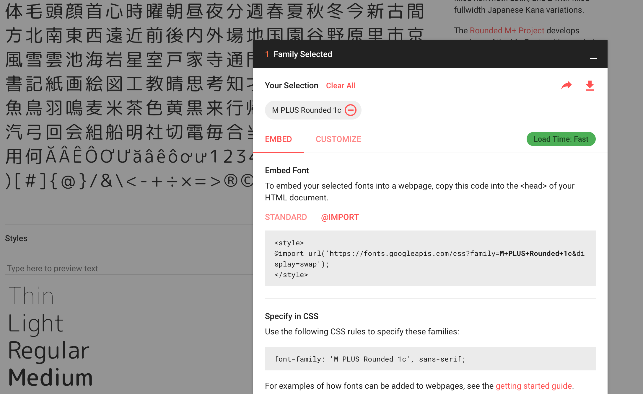 Google Fonts 日本語Webフォント M PLUS Rounded 1c選択画面 2