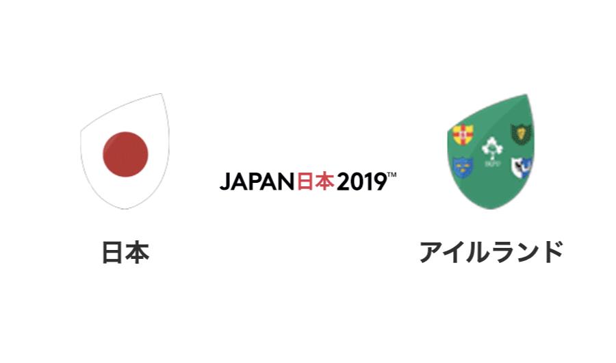 ラグビーワールドカップ2019 日本対アイルランド