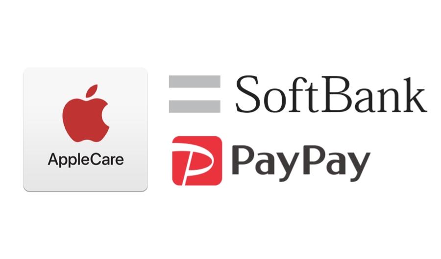 AppleCareの修理代金がPayPayボーナスで戻ってきたよ